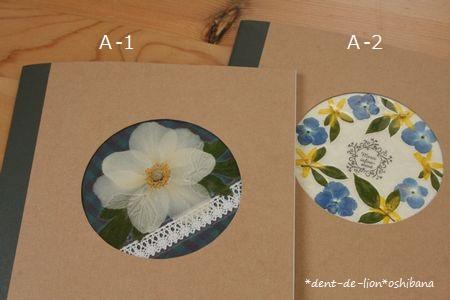A5サイズの押し花ノート